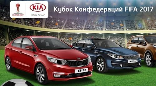 Кия подготовила выгодные комплектации для моделей в Российской Федерации