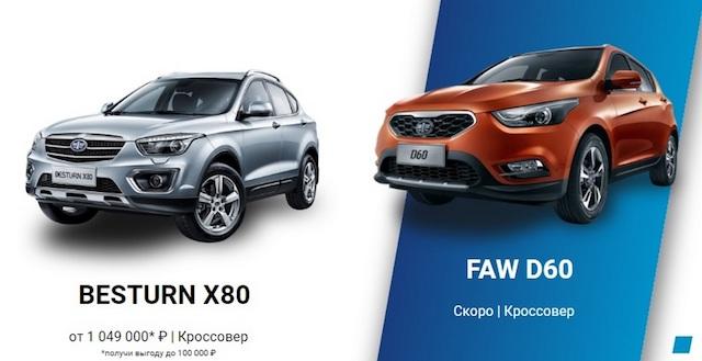 FAW D60 появится в Российской Федерации