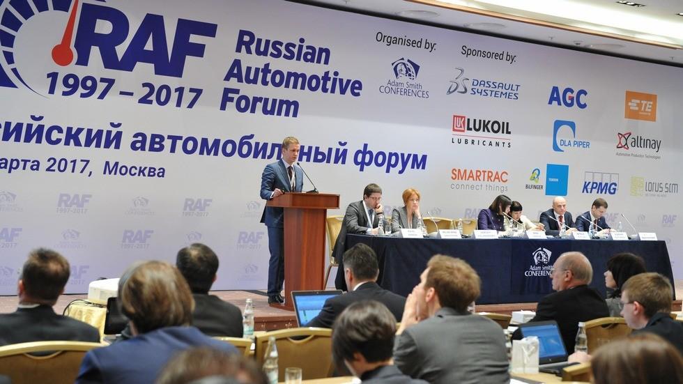 Анонсирована программа Российского автомобильного форума