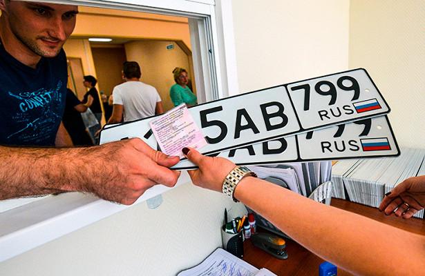 Вступили в силу новые правила регистрации авто в РФ