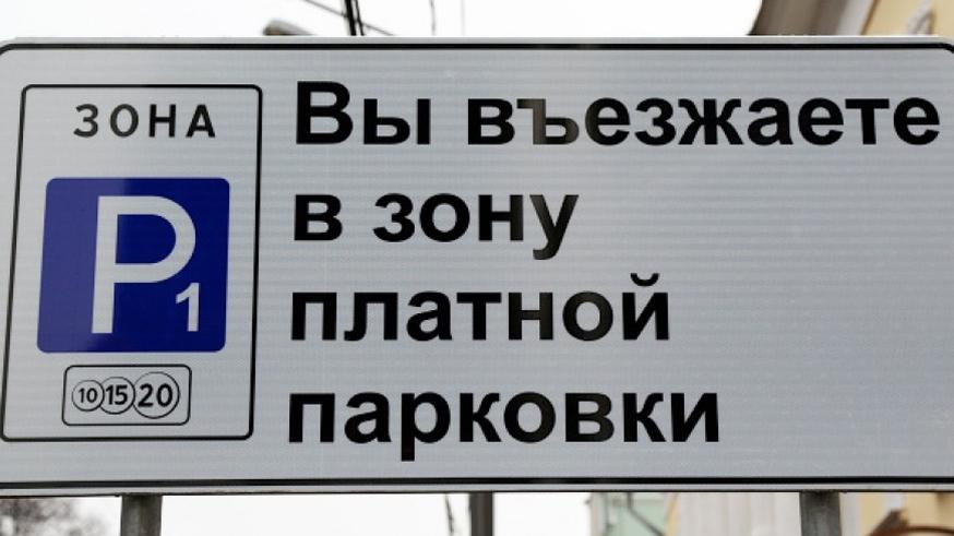 Parkovka vozle mesta rabotyi mozhet stat besplatnoy