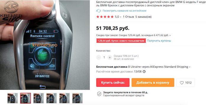 BMW smartkey aliexpress