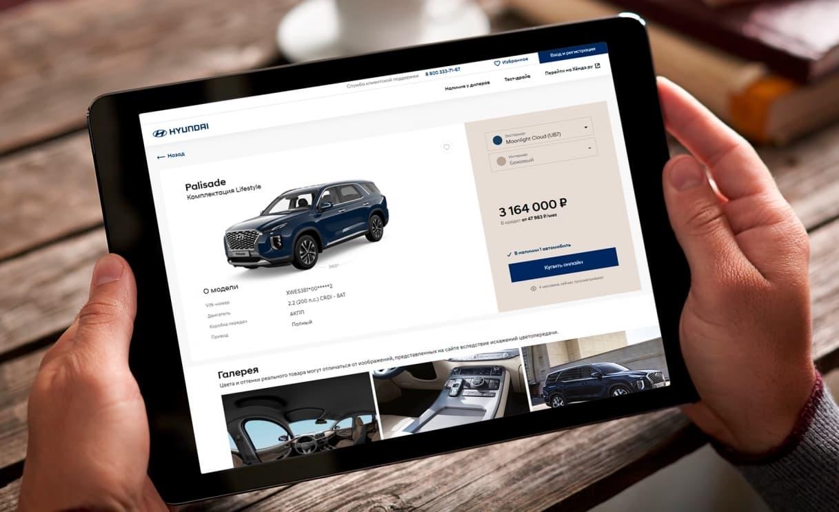 hyundai zapuskaet platformu onlajn prodazh avtomobilej 1